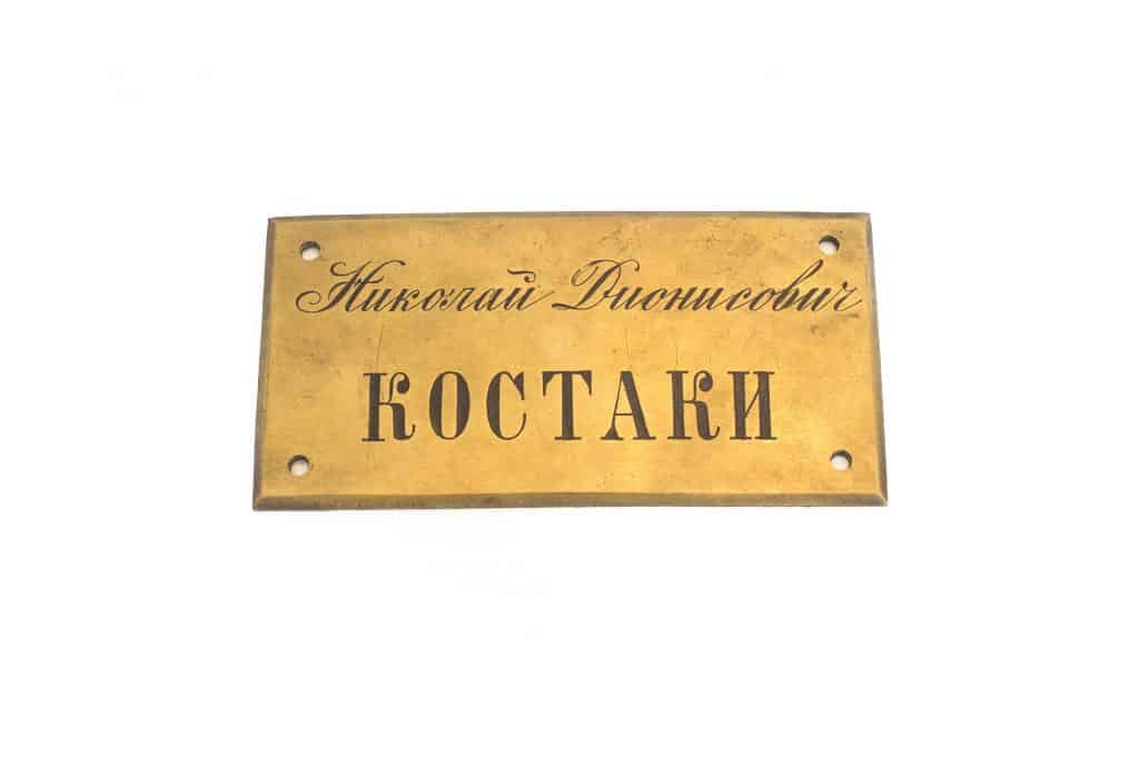 Николай-Дионович-Костаки-Афиша-Лондон